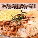 【奄美の郷土料理】鶏飯(けいはん)を楽しむなら「ひさ倉」がおすすめです!