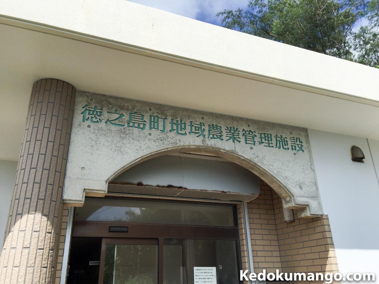 花徳の「徳之島町地域農業管理施設」