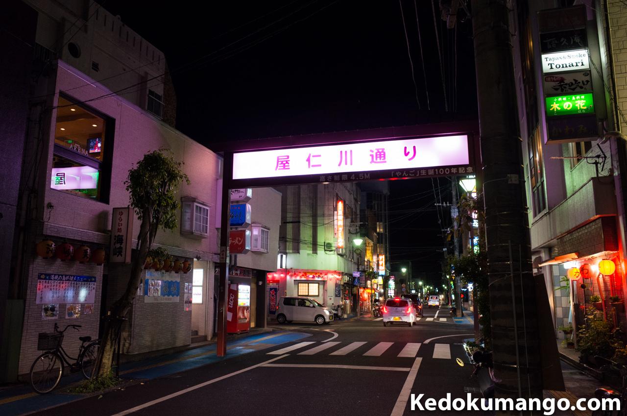 屋仁川通りのゲート