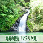 【奄美大島の観光】水の流れる音を聞きながら神秘的な情景にひたる「マテリヤ滝」がおすすめ!