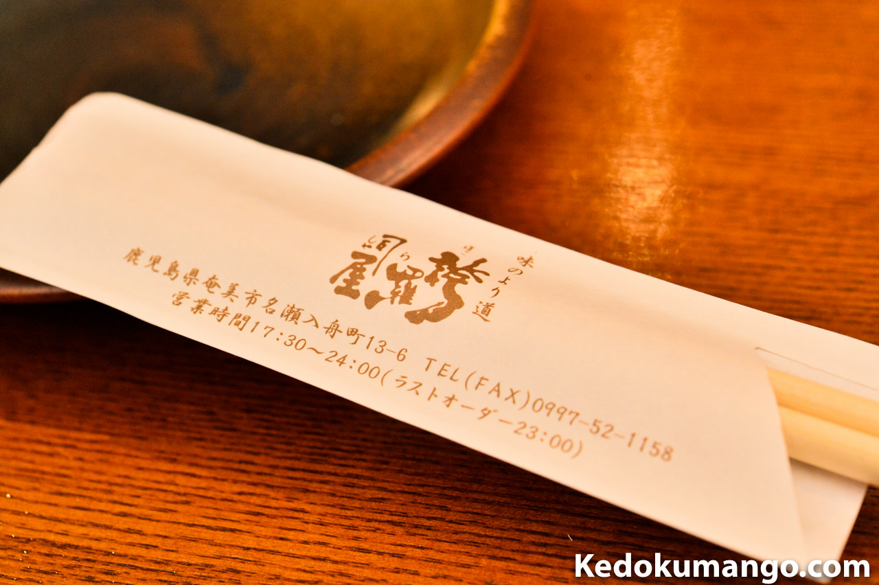 誇羅司屋(ほこらしや)の箸袋
