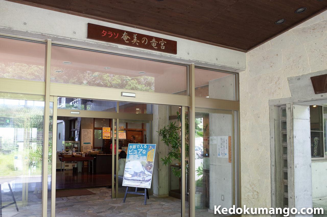 タラソ奄美の竜宮の入口