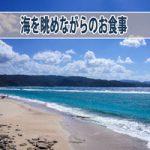 【奄美大島のランチ】海を眺めながら食事を楽しむ「月桃庵(げっとうあん)」がおすすめ!