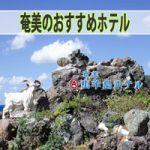 【奄美のホテル】サウナや露天風呂を完備した「山羊島ホテル」がおすすめ!