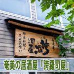 【奄美の居酒屋】青さの海鮮かき揚げが美味い「誇羅司屋(ほこらしや)」がおすすめ!