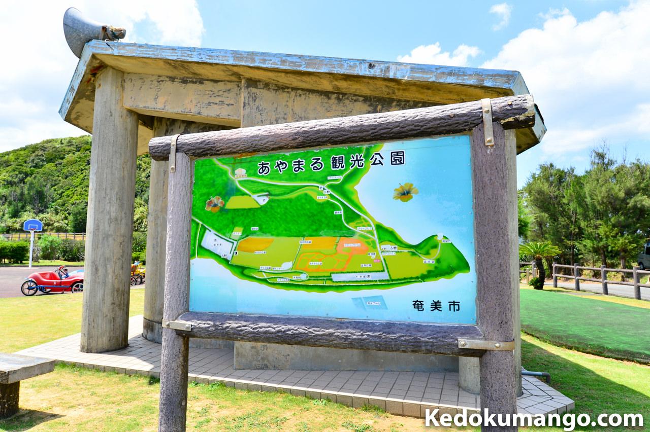 あやまる観光公園の案内板