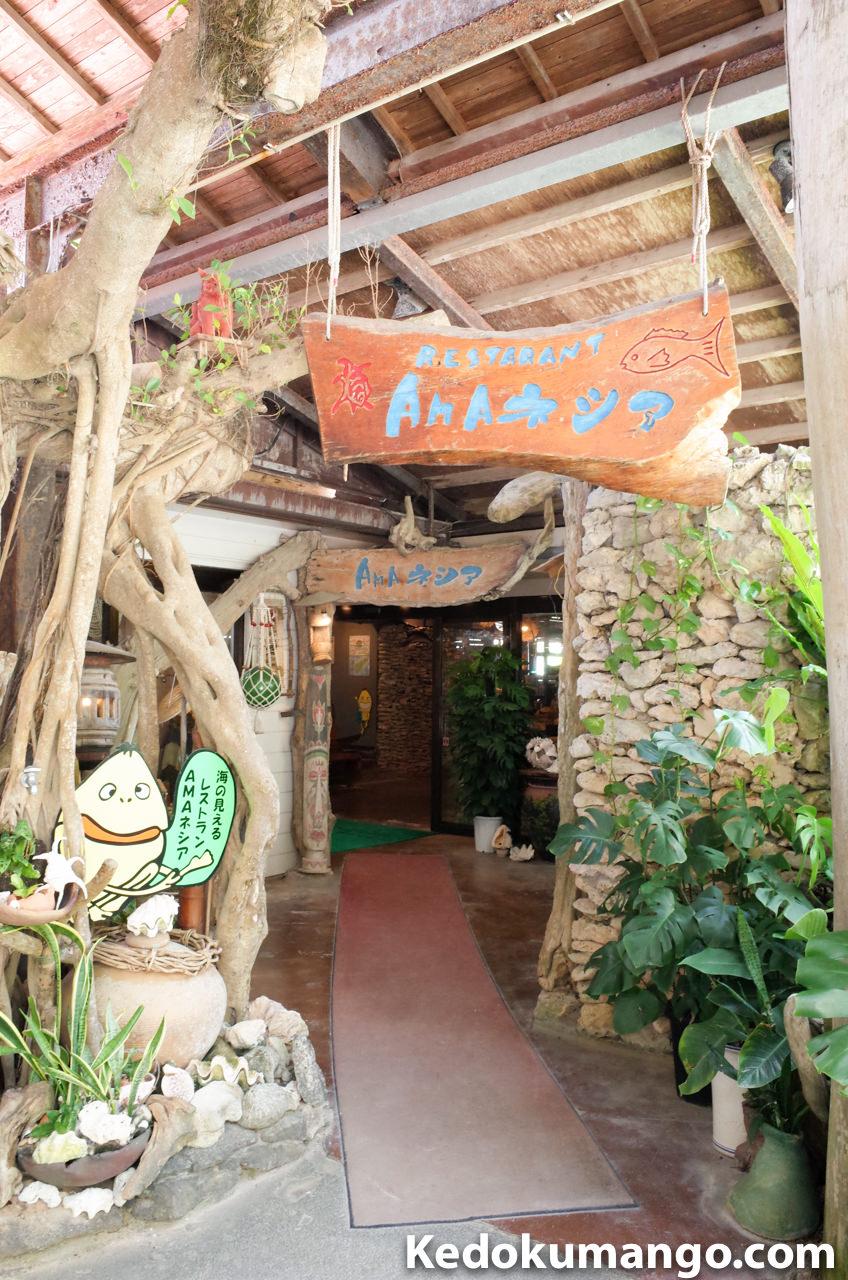 レストラン「AMAネシア」の入口