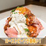【鹿児島のランチ】「ブルックリンテーブル」の『ロービー丼』が早くて美味い!!