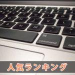 【花徳マンゴー】2016年10月時点での人気記事ランキング