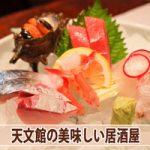 【天文館の居酒屋】料理が美味い!創作料理の「櫻壽(おうじゅ)」がおすすめ!
