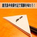【鹿児島の夕食】鹿児島中央駅付近で手軽に「しゃぶしゃぶ」を楽しむなら『寿庵』がおすすめ!