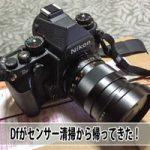 【デジカメ修理】愛機「Nikon Df」がセンサー清掃から帰ってきた!