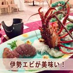 【鹿児島観光】伊勢海老がウマい!「大黒リゾートホテル」へ行ってきた!