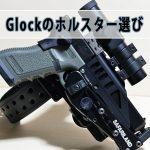 【エアーガン】カスタムを施したマルイ「Glock34」を『サファリランド014ホルスター』に入れる方法