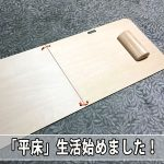 【腰痛対策】『平床』と呼ばれる硬い寝床を用いる健康法にチャレンジするよ!