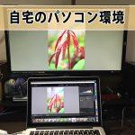 写真好きでWindowsユーザーだった私が【Mac】を使い始めて2年が経過したのでレビューしてみるよ!