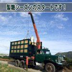 【徳之島】冬の風物詩でもある『さとうきび』の運搬作業が始まったよ!