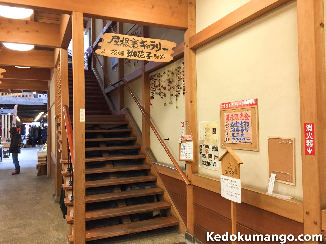 菓々子横丁の2階へ登る階段