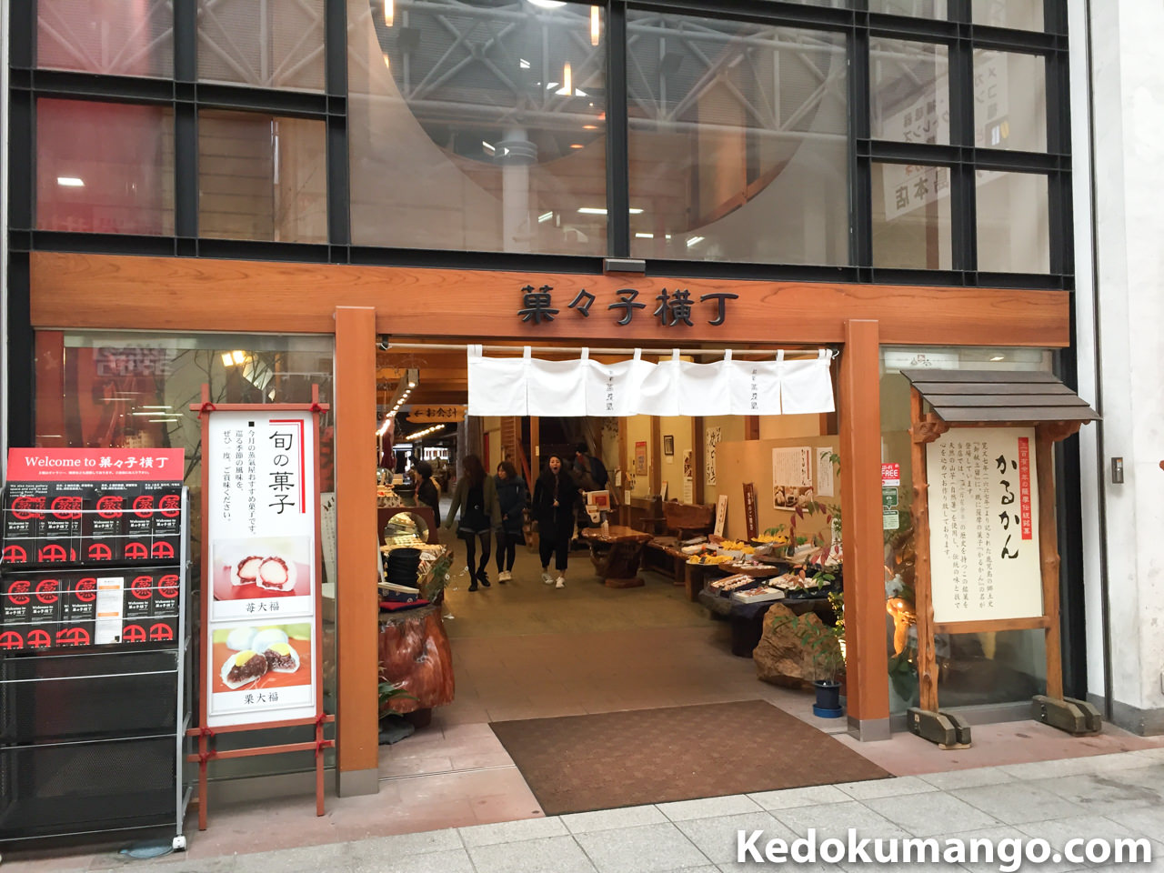 菓々子横丁の入口