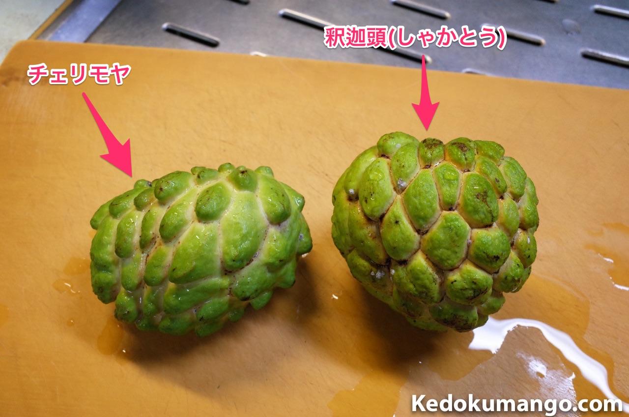 「チェリモヤ」と「釈迦頭」の果実