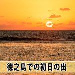 徳之島で【初日の出】を楽しむなら『畦プリンスビーチ』がおすすめ!