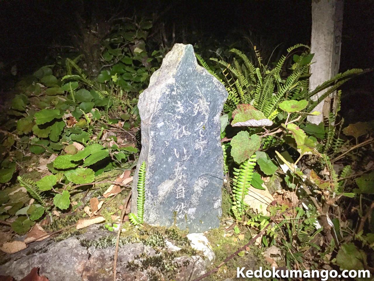 井之川岳頂上の石碑