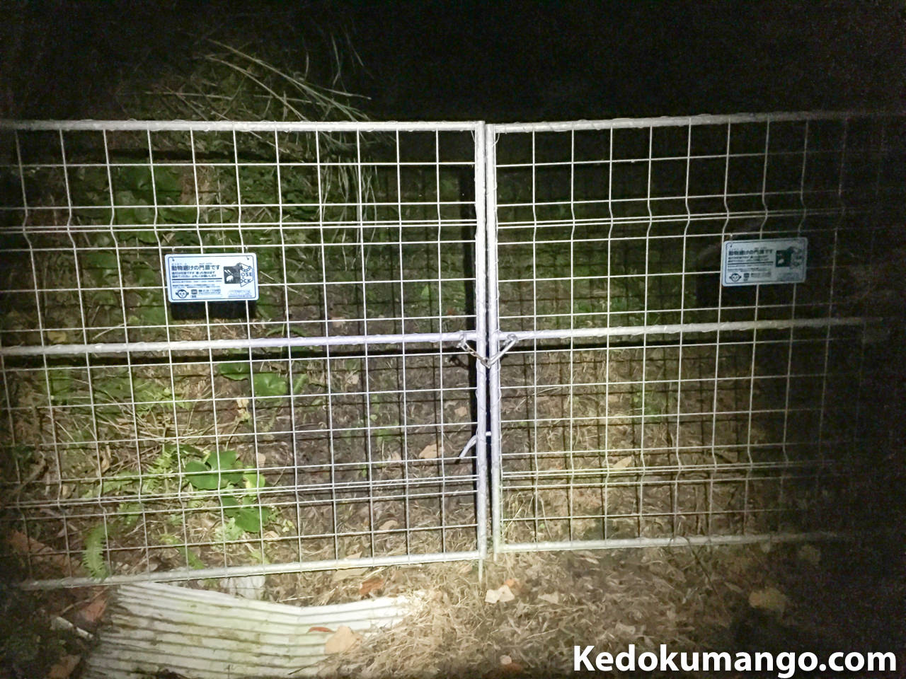 登山口のゲート