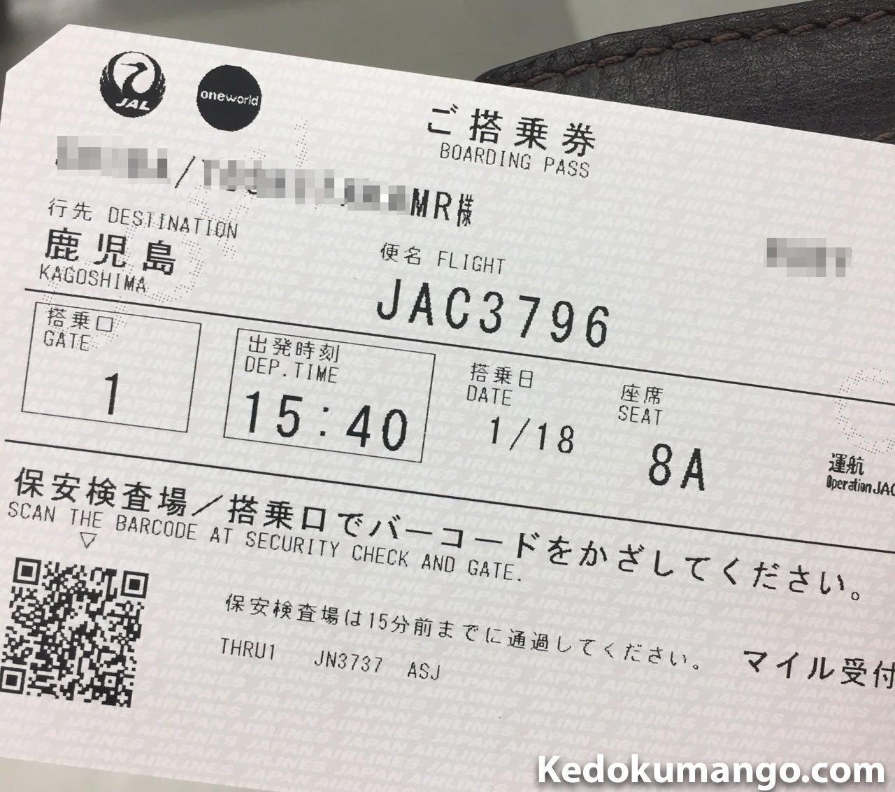 鹿児島空港行きのチケット