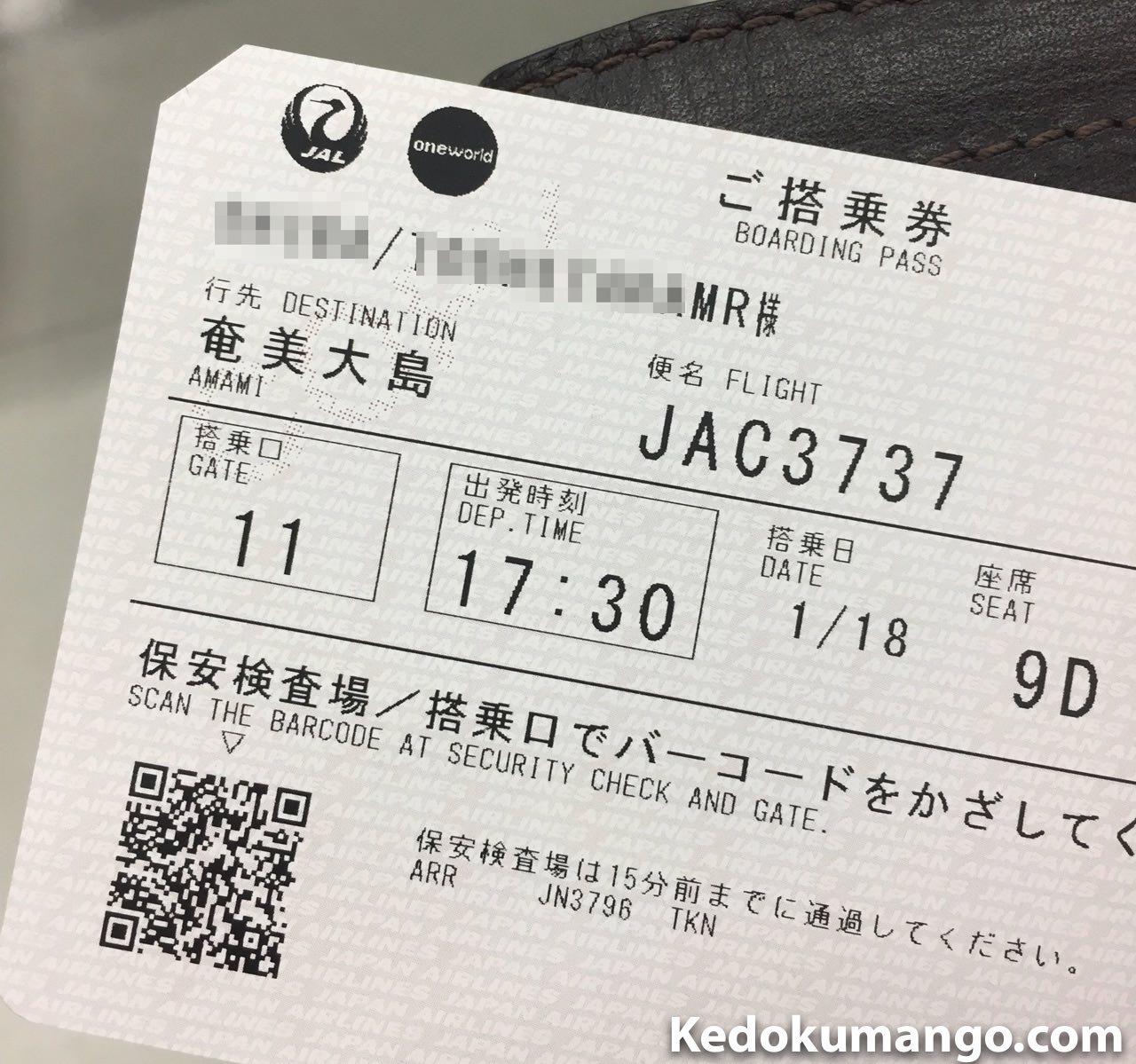 奄美空港行きのチケット