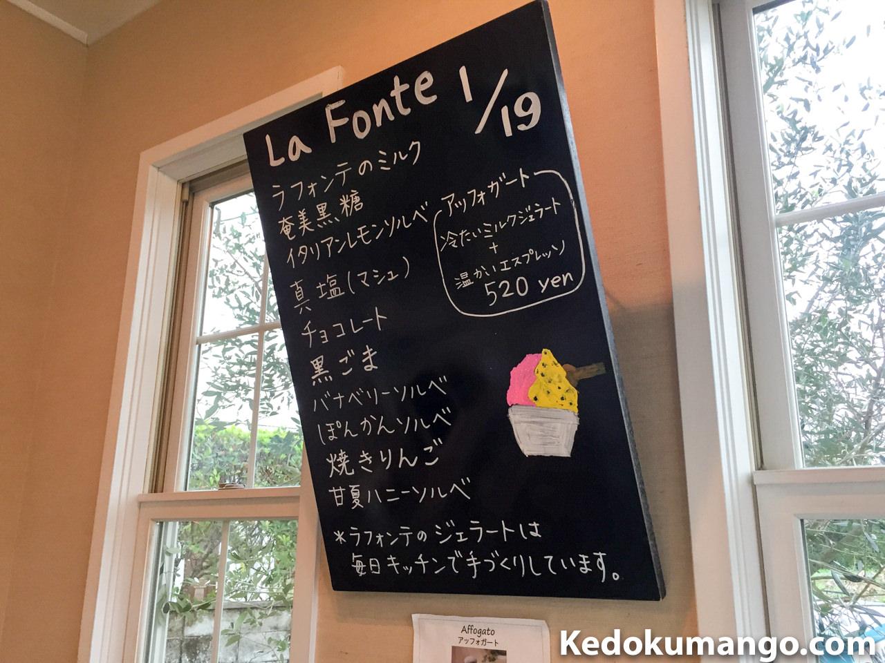 「Lafonte(ラフォンテ)」のメニューボード
