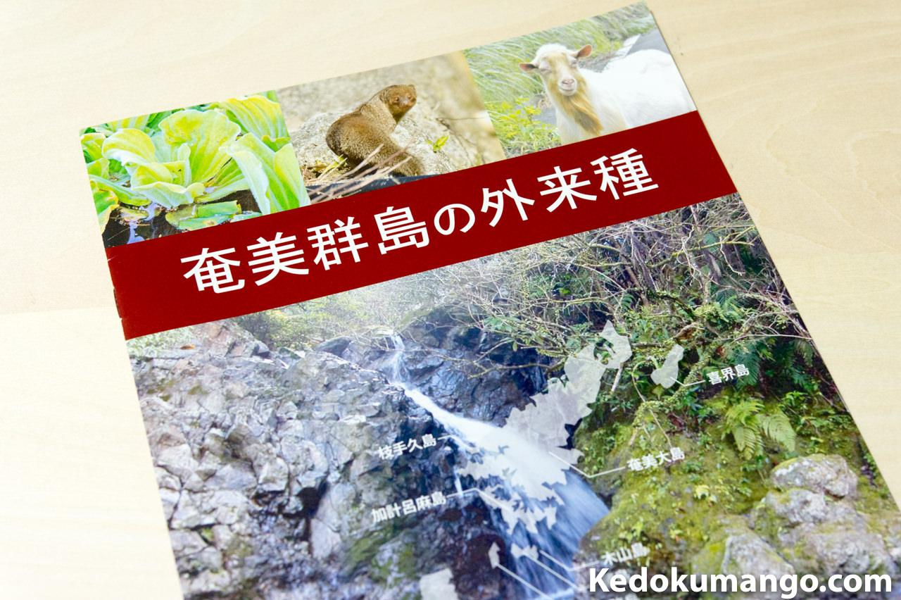 世界自然遺産登録で配布された外来種に関する資料