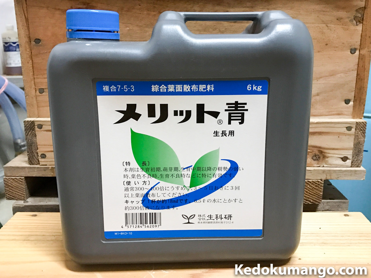 葉面散布剤_メリット(青)