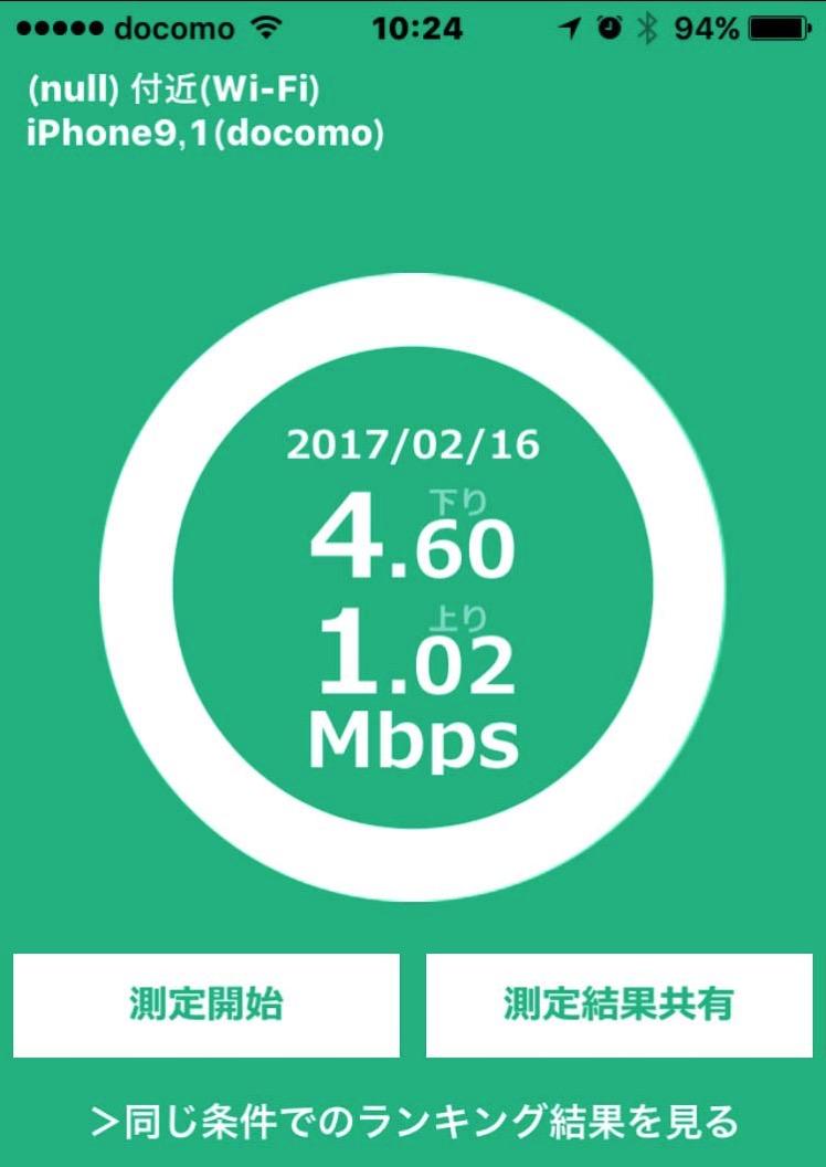 iPhone7+ADSL24