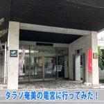 【奄美大島観光】タラソテラピーで気持ちもすっきり[タラソ奄美の竜宮]へ行ってみた!