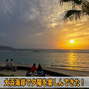 【奄美大島】観光旅行中に夕陽の撮影を楽しむなら奄美市名瀬小宿の[大浜海岸]がおすすめ! | 花徳マンゴー