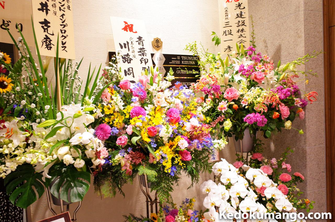 オープン祝の花