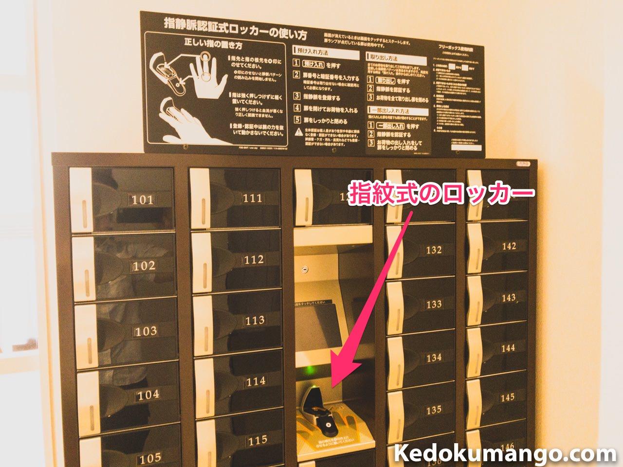 指紋認証のロッカー