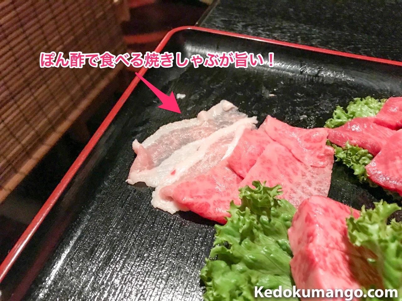 焼きしゃぶの肉