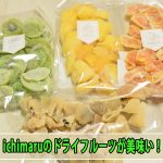 美味しいドライフルーツをお探しなら[福岡県久留米]の専門店【ichimaru】がおすすめ!