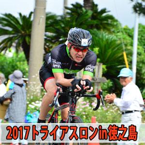 「第30回 2017トライアスロンin徳之島大会」で花徳地区を疾走するバイクの様子を紹介するよ! | 花徳マンゴー