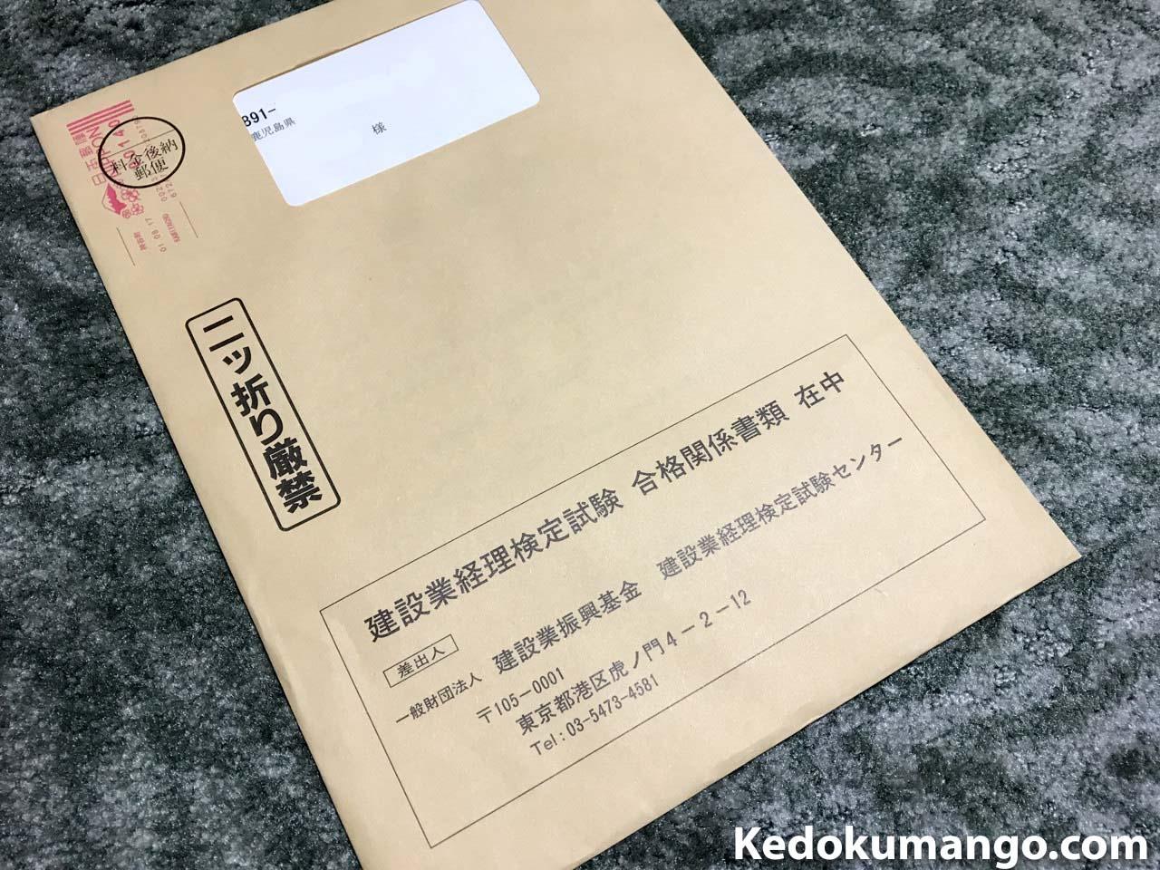 合否通知の入った封筒