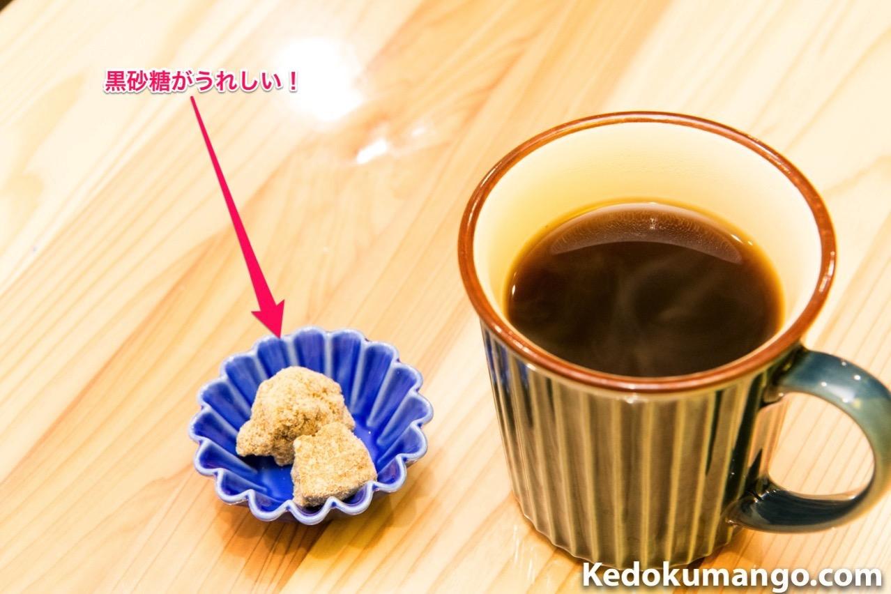 コーヒーと黒砂糖