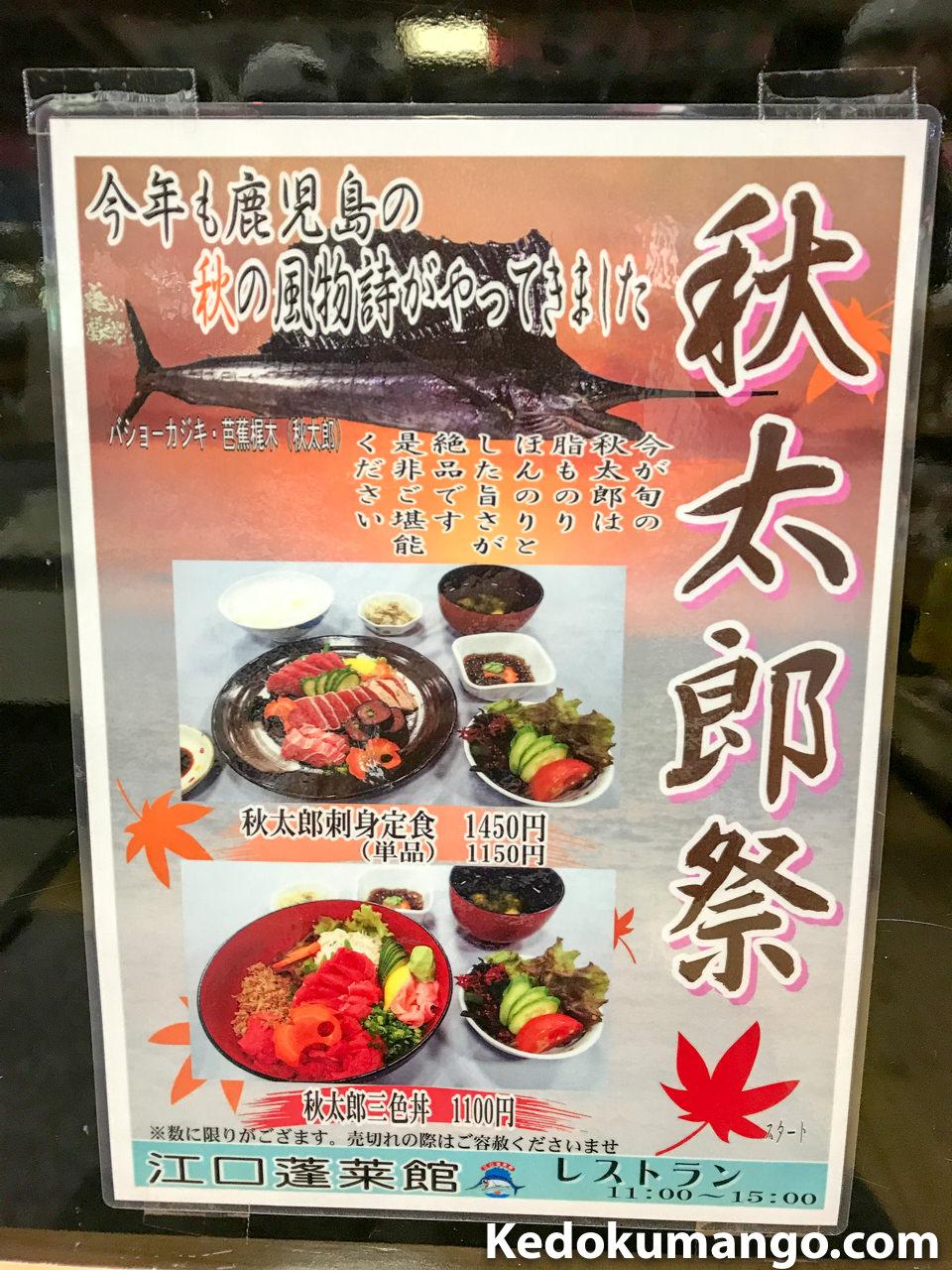 秋太郎祭りの案内