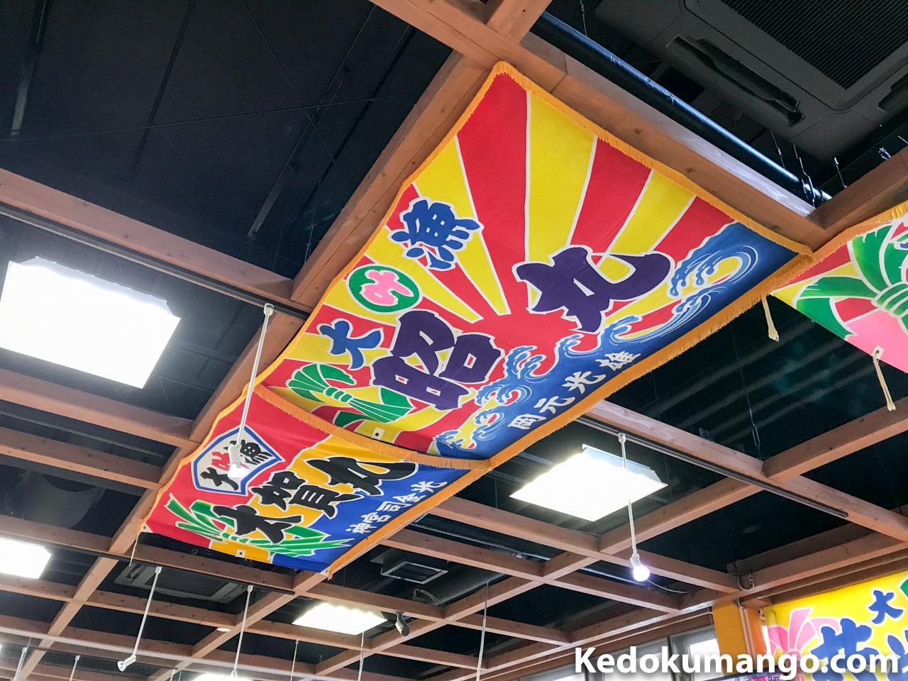 江口蓬莱館に飾られた大漁旗
