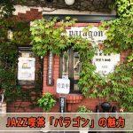 鹿児島県の串木野にあるJAZZ喫茶「パラゴン」で美味しい珈琲を楽しんできたよ!