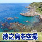 【徳之島】の景勝地を「ドローン」で撮影した動画をランキング形式で紹介するよ!