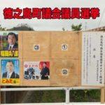 【徳之島】2018年(平成30年)の「町議会議員選挙」について
