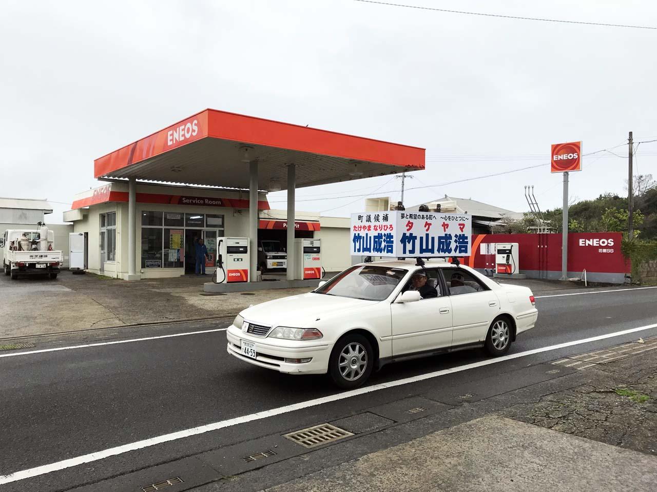 芝建設給油所前を通過する竹山候補の選挙カー