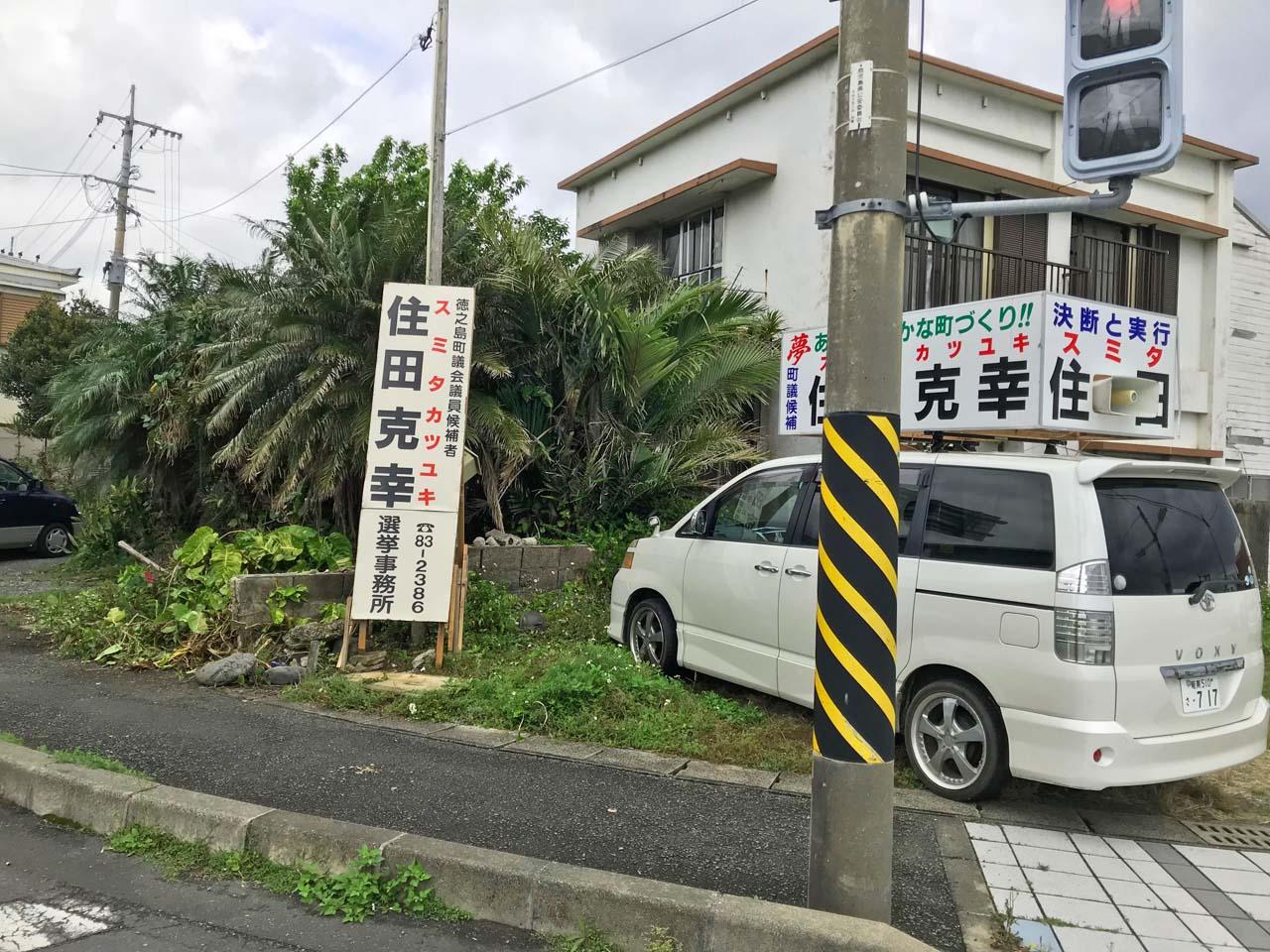 住田候補の選挙カー