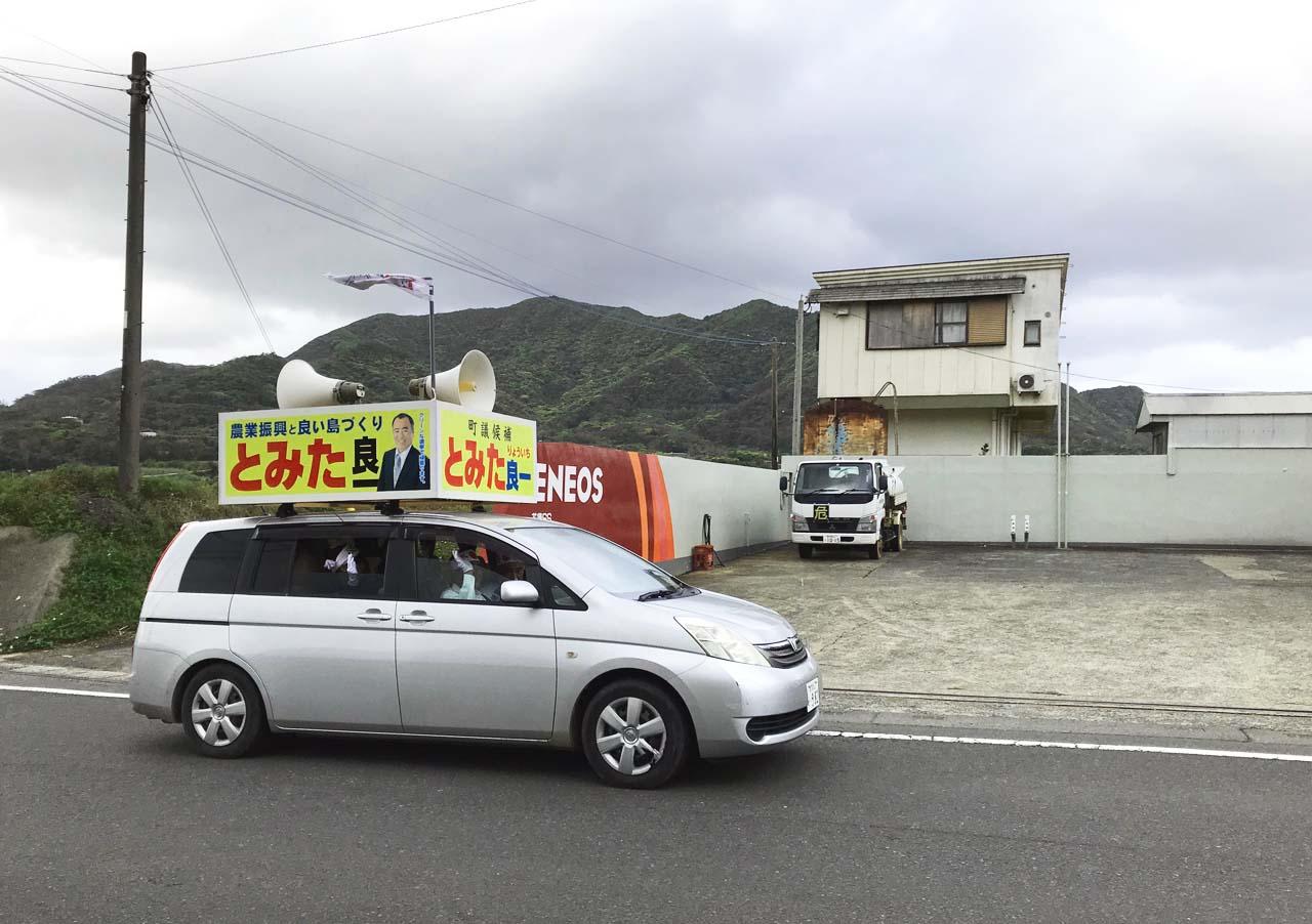 富田候補の選挙カー